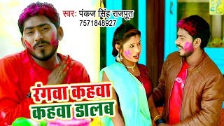 Pankaj Singh Rajput का सबसे हिट होली गीत 2019 - Rangwa Kahawa Kahawa Dalab - Bhojpuri Holi Geet 2019