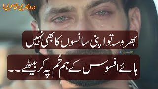 Best urdu poetry collections present: sad in hindi | painful shayri new 2 line |love love poetry.(poetry part-225)-...