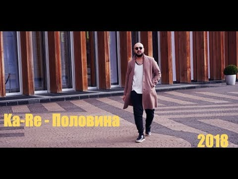 Kakajan Rejepow (Ka-Re) - Половина//new music video 2018\\