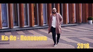 Kakajan Rejepow (Ka-Re) - Половина//new music video 2018\\