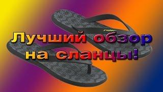 Обзор на сланцы. пародия на обзоры