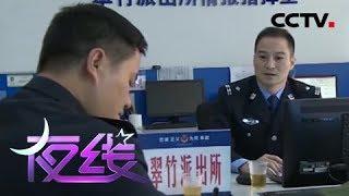 《夜线》迷失的人生:烧烤店内凌晨失窃 新来的服务生竟是内鬼   CCTV社会与法