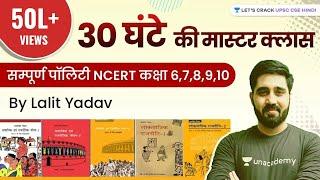 संपूर्ण पॉलिटी एनसीईआरटी । Complete Polity NCERT Class 6th to 10th in Hindi । NCERT | UPSC CSE