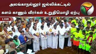 அலங்காநல்லூர் ஜல்லிக்கட்டில் களம் காணும் வீரர்கள் உறுதிமொழி ஏற்பு  | Alanganallur Jallikattu 2020