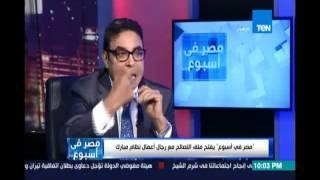 د.محمود كبيش :لم يأتي في إتهامات حسين سالم انه أخذ إمتيازات أو مساحات أرض أكثرمن غيره أو انه رشي شخص