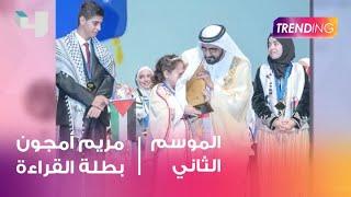 تفاعل كبير على مواقع التواصل بعد فوز المغربية مريم أمجون بلقب بطلة القراءة في العالم العربي