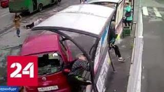 Смотреть видео Серьезное ДТП в Екатеринбурге: водитель перепутал педали - Россия 24 онлайн