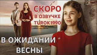 В ожидании весны 1 серия - анонс смотреть онлайн turok1990