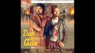 Dub Vich Gun By Monu Singh Feat M J | Free Mp3