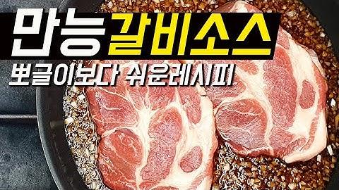 돼지갈비양념 사먹지마세요 5분투자 50년 가능합니다