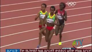 Who was Ethiopia's Athletics Coach Dr. Woldemeskel Kostre?