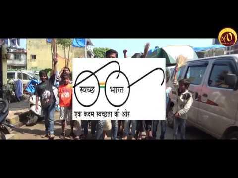 MISSION SWACHH BHARAT