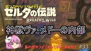 【ゆっくり実況】ゼルダの伝説~ブレスオブザワイルド~ #33 thumbnail