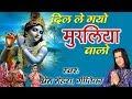 Popular Krishna Bhajan - Dil Lego Muraliya Walo - Dehati Krishna Bhajan #Prem Mehra, Geetika