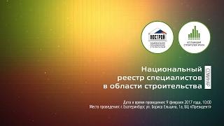 Семинар «Национальный реестр специалистов в области строительства»(, 2017-02-09T09:00:22.000Z)
