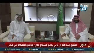 تقرير| الشيخ عبد الله آل ثاني يدعو لاجتماع طارئ للأسرة الحاكمة في قطر