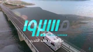 إعلان تشويقي برنامج فسيروا مع الشيخ فهد الكندري | رمضان 2017م - 1438هـ