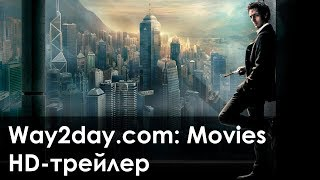 Ларго Винч: Начало – Русский трейлер 2008, HD