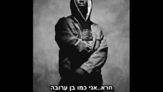 Bizzy Bone Ft. 2Pac - Confessions [HeBsuB] מתורגם לעברית