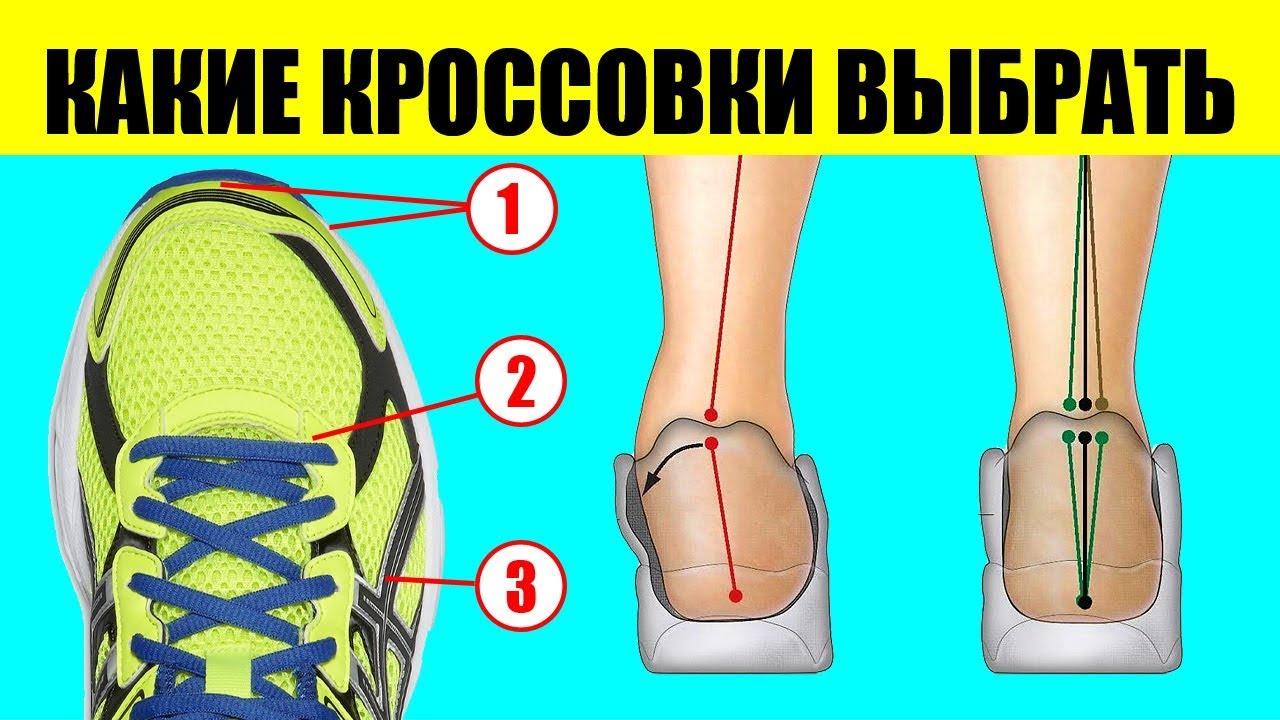 Выбрать Обувь Ребенку на Осень. Какие Кроссовки и Купить. Отличия Размер Качество