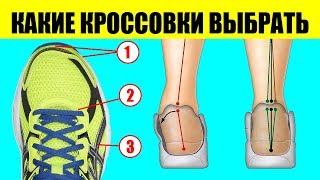 Какие Кроссовки Выбрать и Купить. Отличия Размер Качество. Выбрать Обувь Ребенку на Осень