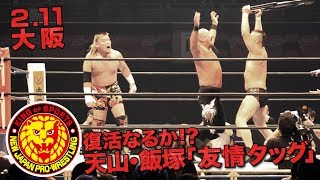 《NJPW NEWS FLASH》2.11大阪 復活なるか!?天山・飯塚「友情タッグ」