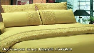 Постельное белье Kingsilk LS-006Ж в интернет-магазине