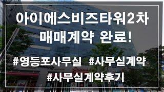 아이에스비즈타워2차 사무실 계약완료~! 영등포 사무실 …