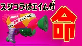 【スプラトゥーン2】スシコラでガチマッチ勝つためには...エイム!!! - 実況プレイ thumbnail