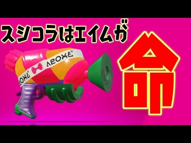 【スプラトゥーン2】スシコラでガチマッチ勝つためには...エイム!!! - 実況プレイ