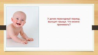 Е Мельникова ответы на вопросы У дочки переходный период Выходят прыщи Что можно принимать