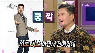 [HOT] JK Kim Dong-wook and Ha Jung-woo are close friends, 라디오스타 20181017