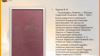 Великая Отечественная война в художественной литературе