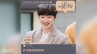 Download lagu 찬희(CHA NI)(SF9) - 그리움 (Starlight) (여신강림 OST) True Beauty OST Part 5