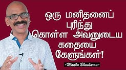 Every person has a story - Madhu Bhaskaran - Motivation Tamil