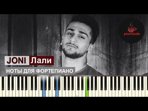 JONY - Лали НОТЫ & MIDI   КАРАОКЕ   PIANO COVER   PIANOKAFE