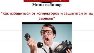 Мини-вебинар
