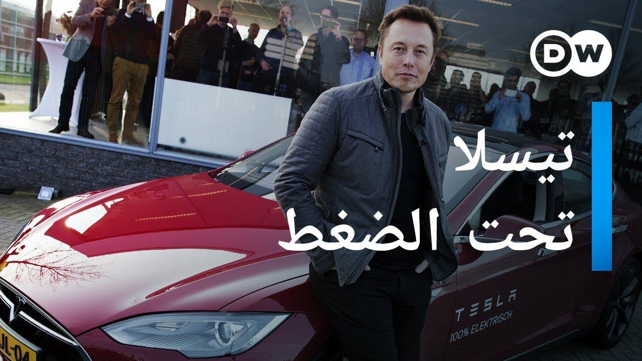 سيارة تيسلا الكهربائية - الصراع على مستقبل السيارات | وثائقية دي دبليو - وثائقي سيارات