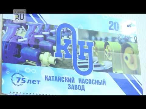 Катайский насосный завод начал получать прибыль