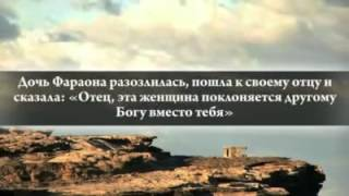НАШИД: ХАДИС ПРО ЖЕНЩИНУ-ПАРИКМАХЕРА ФАРАОНА.