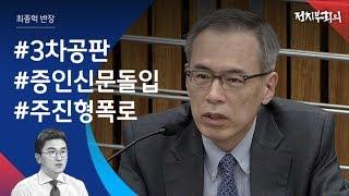 """[정치부회의] 주진형 """"박근혜 씨, 정신 나간 주장""""…재판서 일침"""