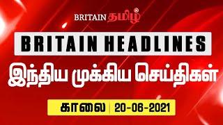 🔴இந்திய முக்கிய செய்திகள்…| 20-06-2021| Headlines | Todaynews