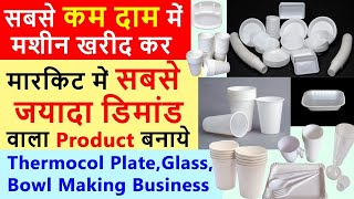 Earn 220,000 रू हर महीना | Start Thermocol plate making business from Home | Thermocol Dona Business