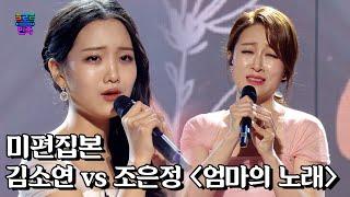 [트로트의 민족] 미편집본 ' 김소연 vs 조은…