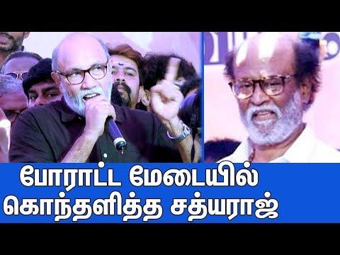போராட்ட மேடையில் கொந்தளித்த சத்யராஜ் | Sathyaraj Angry Speech In Cauvery & Sterlite Protest | Rajini