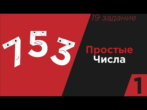 Простые числа Задание 19 #1