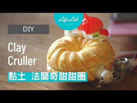 法蘭奇證件收縮夾 ClayCruller |Life樂生活 第二季 第33集 手創 - YouTube