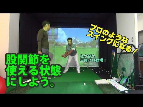 三觜喜一プロに「インパクトゾーンが長くなる」股関節の使い方を習う