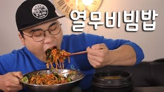 열무 양푼비빔밥과 된장국 먹방~!! 리얼사운드 social eating Mukbang(Eating Show)