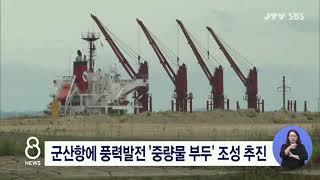 [JTV 8 뉴스] 군산항에 풍력발전 '중량물 부두' …